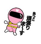 謎のももレンジャー【あつこ】(個別スタンプ:12)
