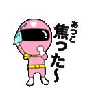 謎のももレンジャー【あつこ】(個別スタンプ:19)