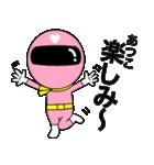 謎のももレンジャー【あつこ】(個別スタンプ:29)