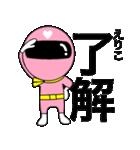 謎のももレンジャー【えりこ】(個別スタンプ:2)