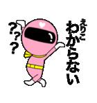 謎のももレンジャー【えりこ】(個別スタンプ:23)