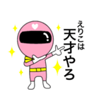 謎のももレンジャー【えりこ】(個別スタンプ:40)