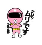 謎のももレンジャー【かいり】(個別スタンプ:15)