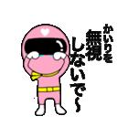 謎のももレンジャー【かいり】(個別スタンプ:33)