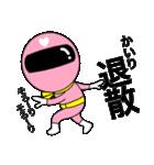 謎のももレンジャー【かいり】(個別スタンプ:35)