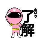 謎のももレンジャー【あいり】(個別スタンプ:2)