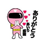 謎のももレンジャー【あいり】(個別スタンプ:5)