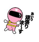 謎のももレンジャー【あいり】(個別スタンプ:12)
