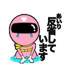 謎のももレンジャー【あいり】(個別スタンプ:26)