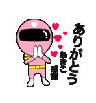 謎のももレンジャー【あきこ】(個別スタンプ:5)