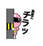 謎のももレンジャー【あきこ】(個別スタンプ:7)