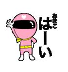 謎のももレンジャー【あきこ】(個別スタンプ:8)