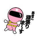 謎のももレンジャー【あきこ】(個別スタンプ:12)