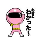 謎のももレンジャー【あきこ】(個別スタンプ:14)