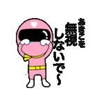 謎のももレンジャー【あきこ】(個別スタンプ:33)