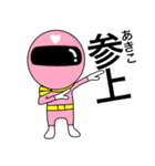 謎のももレンジャー【あきこ】(個別スタンプ:36)