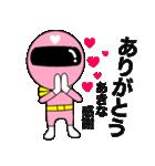 謎のももレンジャー【あきな】(個別スタンプ:5)