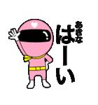 謎のももレンジャー【あきな】(個別スタンプ:8)