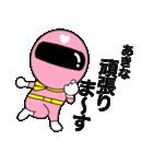 謎のももレンジャー【あきな】(個別スタンプ:12)