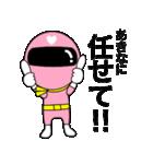 謎のももレンジャー【あきな】(個別スタンプ:22)