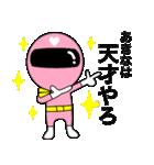 謎のももレンジャー【あきな】(個別スタンプ:40)
