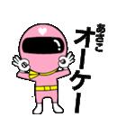 謎のももレンジャー【あさこ】(個別スタンプ:3)
