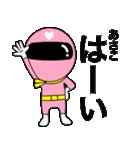 謎のももレンジャー【あさこ】(個別スタンプ:8)