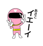 謎のももレンジャー【あさこ】(個別スタンプ:9)