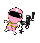 謎のももレンジャー【あさこ】(個別スタンプ:12)