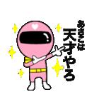 謎のももレンジャー【あさこ】(個別スタンプ:40)