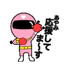 謎のももレンジャー【あやみ】(個別スタンプ:11)