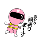 謎のももレンジャー【あやみ】(個別スタンプ:12)