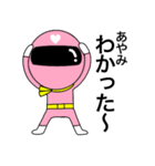 謎のももレンジャー【あやみ】(個別スタンプ:14)