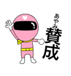 謎のももレンジャー【あやみ】(個別スタンプ:24)