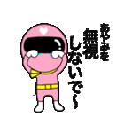 謎のももレンジャー【あやみ】(個別スタンプ:33)