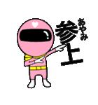 謎のももレンジャー【あやみ】(個別スタンプ:36)