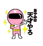 謎のももレンジャー【あやみ】(個別スタンプ:40)