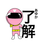 謎のももレンジャー【あゆか】(個別スタンプ:2)
