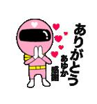 謎のももレンジャー【あゆか】(個別スタンプ:5)