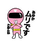謎のももレンジャー【あゆか】(個別スタンプ:15)