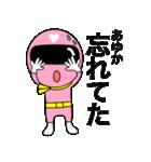謎のももレンジャー【あゆか】(個別スタンプ:20)