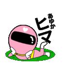 謎のももレンジャー【あゆか】(個別スタンプ:34)