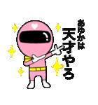 謎のももレンジャー【あゆか】(個別スタンプ:40)