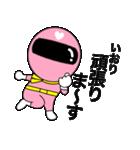 謎のももレンジャー【いおり】(個別スタンプ:12)