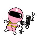 謎のももレンジャー【いくえ】(個別スタンプ:12)