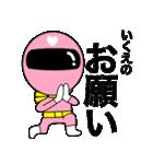 謎のももレンジャー【いくえ】(個別スタンプ:18)