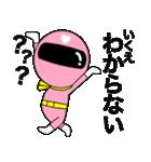 謎のももレンジャー【いくえ】(個別スタンプ:23)