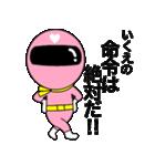 謎のももレンジャー【いくえ】(個別スタンプ:32)