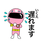謎のももレンジャー【いくえ】(個別スタンプ:39)