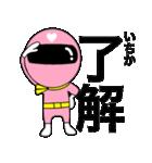 謎のももレンジャー【いちか】(個別スタンプ:2)